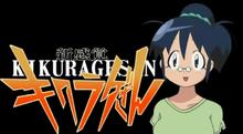 Neo Kikurage logo