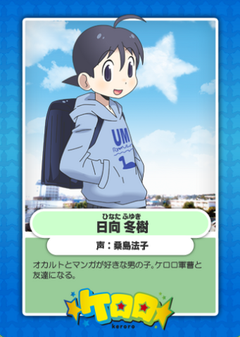 File:Fuyuki's card.png