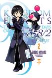Kingdom Hearts 358-2 Days (English) 2