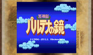 Title Menu (Japanese 3D Classics)
