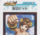 Pit (Revived) - AR Card