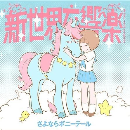 File:ET2 ShinSekaiKōkyōgaku Cover.jpg