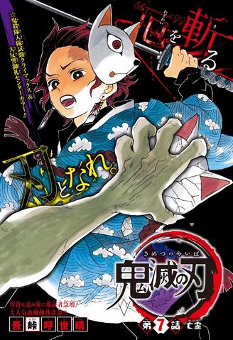 File:Kimetsu no Yaiba CH7.png