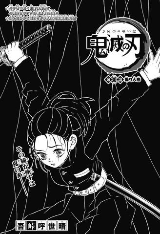File:Kimetsu no Yaiba CH30.png