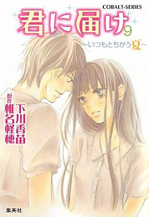 Kimi ni Todoke Light Novel v09 cover