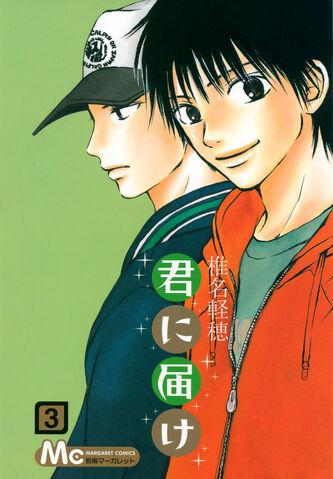 File:Kimi ni Todoke Manga v03 cover jp.jpg