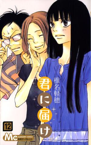 File:Kimi ni Todoke Manga v12 cover jp.jpg