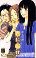 Kimi ni Todoke Manga v12 cover jp.jpg