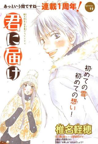 Kimi ni Todoke Manga Chapter 013