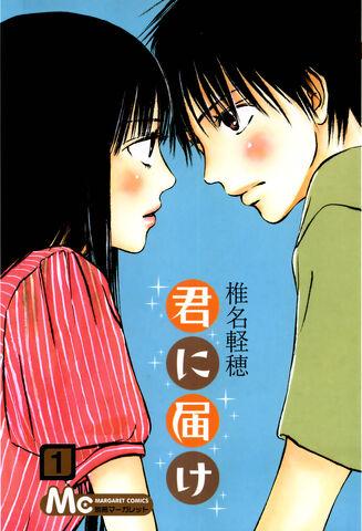 File:Kimi ni Todoke Manga v01 cover jp.jpg