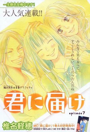 File:Kimi ni Todoke Manga Chapter 007.png