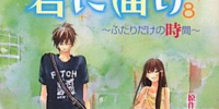 Kimi ni Todoke Light Novel Volume 08