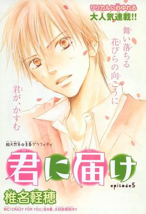 File:Kimi ni Todoke Manga Chapter 005.png