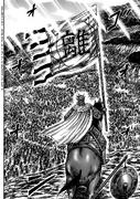 General Ki Sui Army