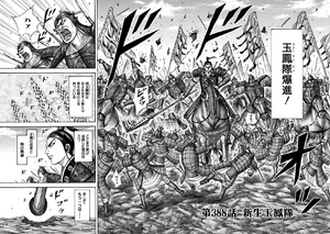 Chapter 388 Cover