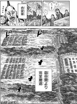 Battle of kankoku pass ends
