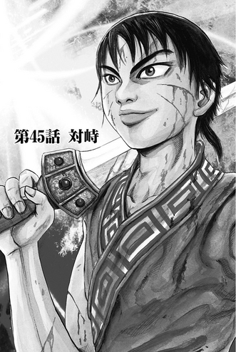 File:Chapter 45 cover.PNG
