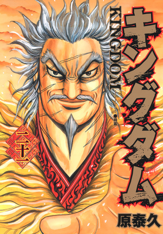 File:Volume 21 cover.PNG