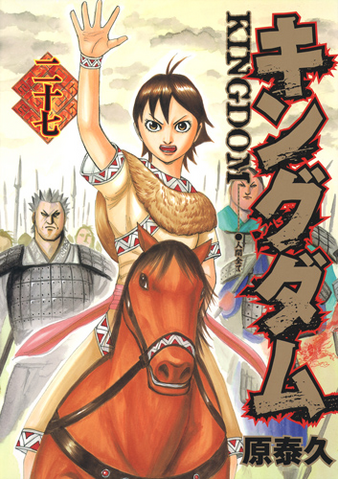 File:Volume 27 cover.PNG