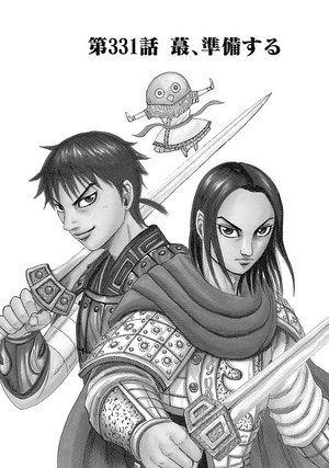 Chapter 331 cover