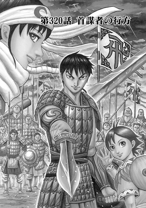 Chapter 320 cover