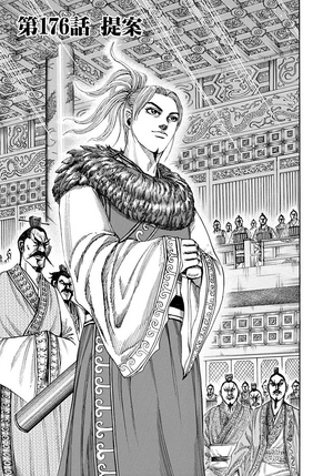 Chapter 176 cover