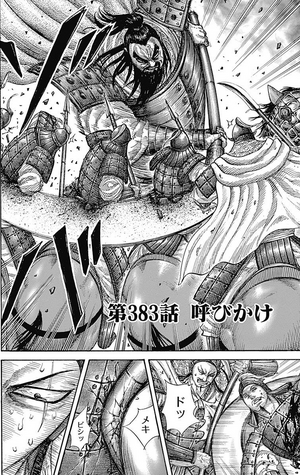 Chapter 383 cover