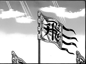 Hi Shin Unit Flag