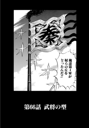 File:Chapter 66 cover.PNG