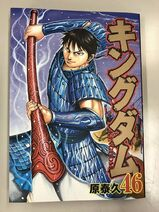 Kingdom Volume 46 cover