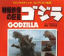Fantastic Collection No.28 - Godzilla