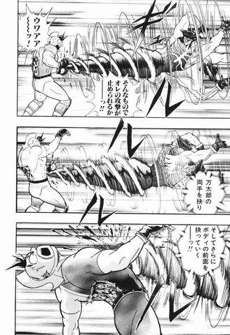 File:BustedKinniku Gimlet.jpg