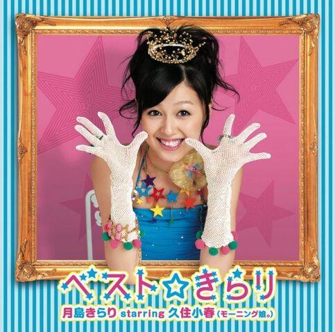 File:Best Kirari Album.jpg