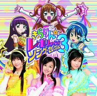 Song Selection 3 Limited Album