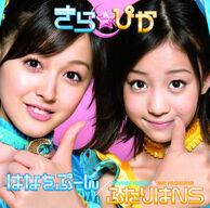 Hana wo Puun Limited Album