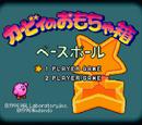Kirby's Toy Box