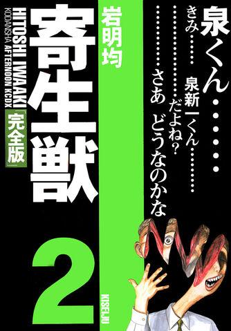 File:Kanzenban 02.jpg