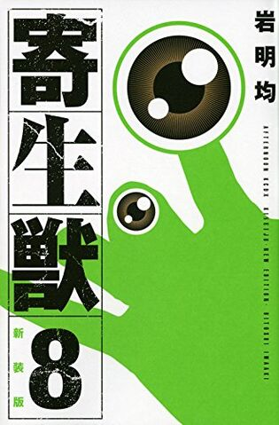 File:Shinsoban 08.jpg