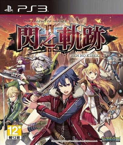 File:Sen no Kiseki II (Chinese boxart).jpg
