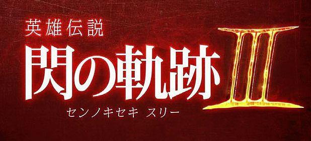File:Sen no Kiseki III (Pre-Logo).jpg
