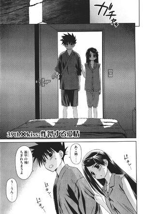 Kissxsis Manga Chapter 039