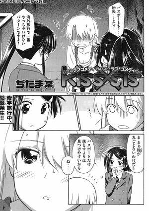 Kissxsis Manga Chapter 082