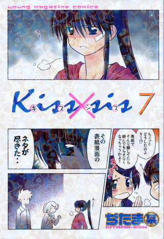 Kissxsis Manga v07 cover