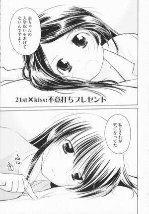 Kissxsis Manga Chapter 021