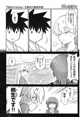 File:Kissxsis Manga Chapter 078.jpg