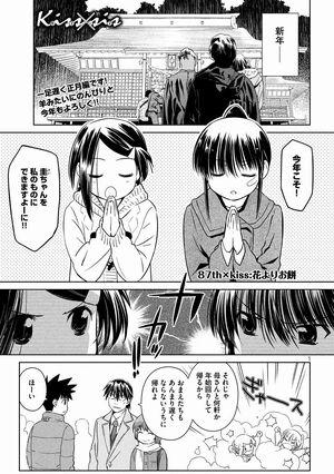 Kissxsis Manga Chapter 087