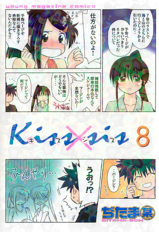 Kissxsis Manga v08 cover