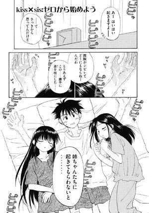 Kissxsis Manga Chapter 000