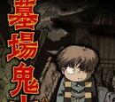 Hakaba Kitaro 2008
