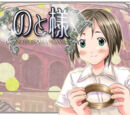 Noto-sama (game)